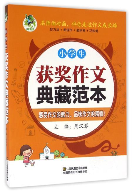 顶呱呱 名师面对面 小学生获奖作文典藏范本