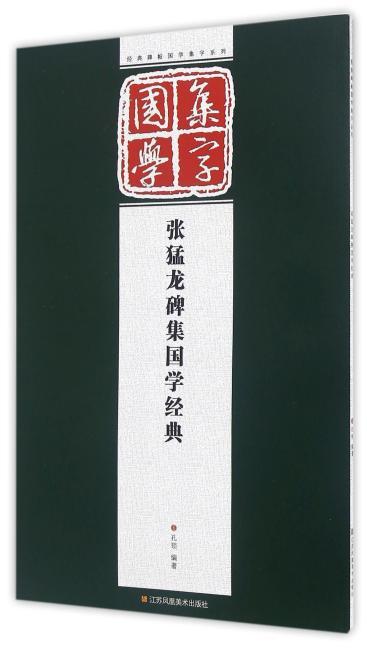 经典碑帖国学集字系列:张猛龙碑集国学经典