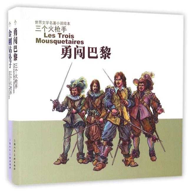三个火枪手(全2册)(24K精装本连环画)