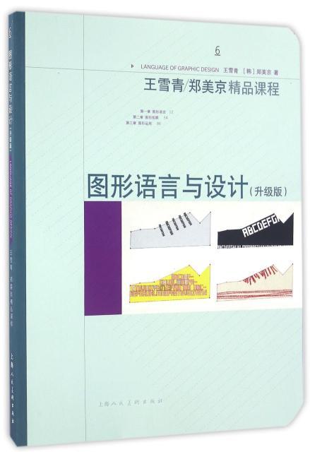 图形语言与设计(升级版)——-精品课程