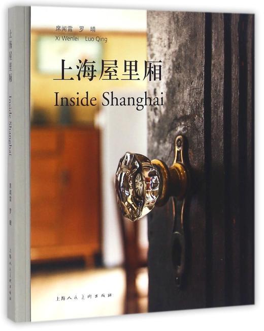 上海屋里厢—汉英对照