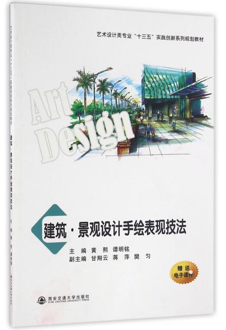 """建筑·景观设计手绘表现技法(艺术设计类专业""""十三五""""实践创新。。教材)"""