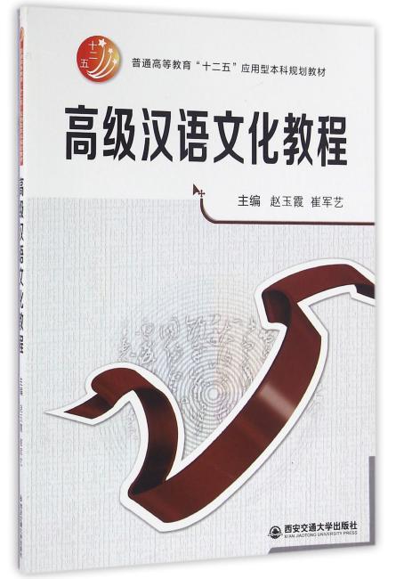 """高级汉语文化教程(普通高等教育""""十二五""""应用型本科规划教材)"""
