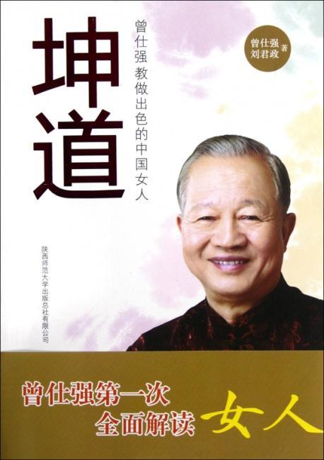 坤道-曾仕强教做出色的中国女人(新版)
