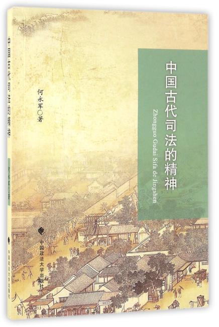 中国古代司法的精神