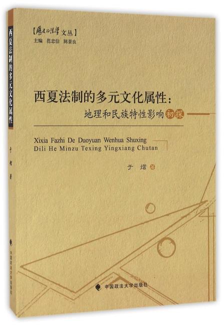 西夏法制的多元文化属性:地理和民族特性影响初探