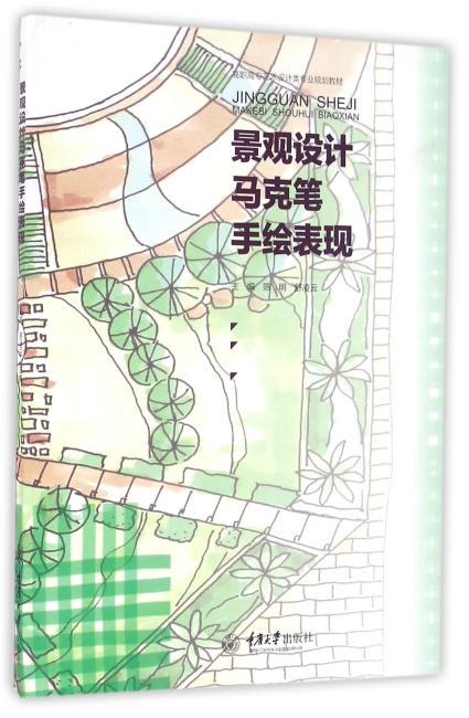 景观设计马克笔手绘表现