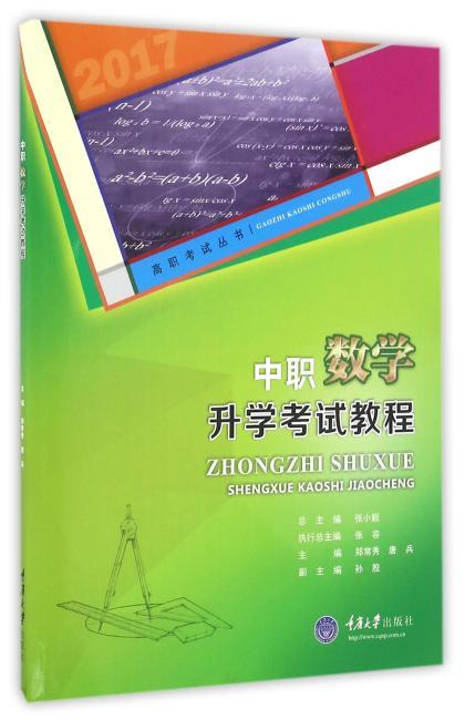 中职数学升学考试教程