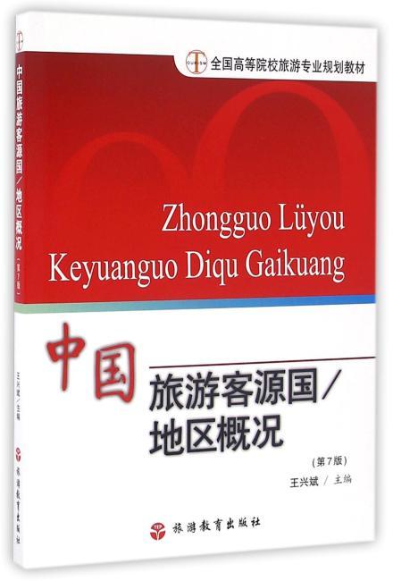 中国旅游客源国/地区概况 第7版