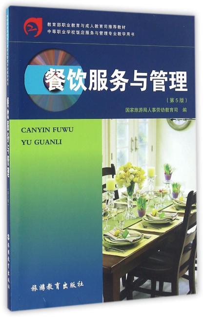 餐饮服务与管理 第5版