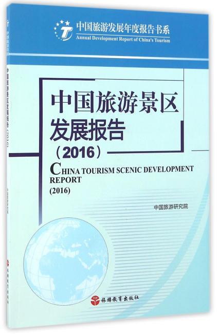 中国旅游景区发展报告(2016)