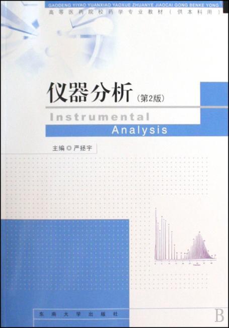 仪器分析(第二版)