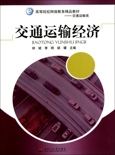 交通运输经济(网院教材)