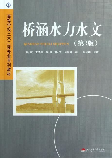 桥涵水力水文(第2版)