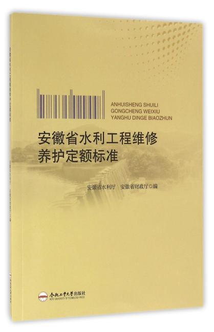 安徽省水利工程维修养护定额标准