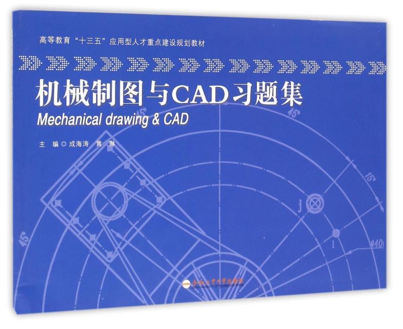 机械制图与CAD习题集