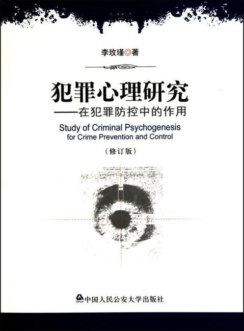 犯罪心理研究——在犯罪防控中的作用(修订版)