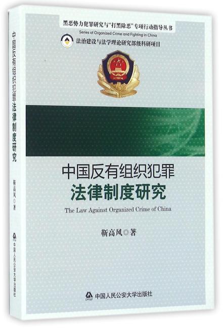 中国反有组织犯罪法律制度研究