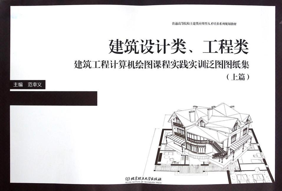 建筑设计类、工程类《建筑工程计算机绘图》课程实践实训泛图图纸集(上篇)