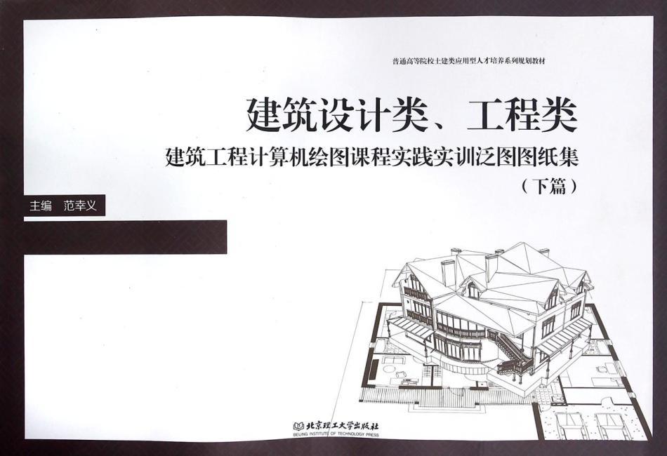 建筑设计类、工程类建筑工程计算机绘图课程实践实训泛图图纸集 (下篇)