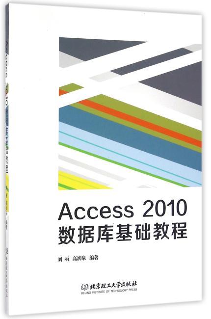 Access 2010 数据库基础教程