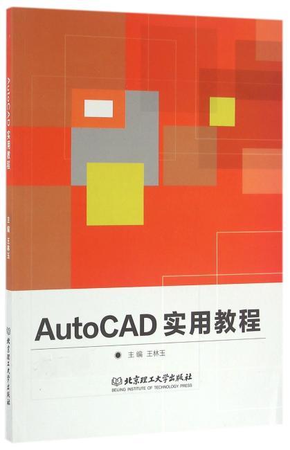AutoCAD实用教程