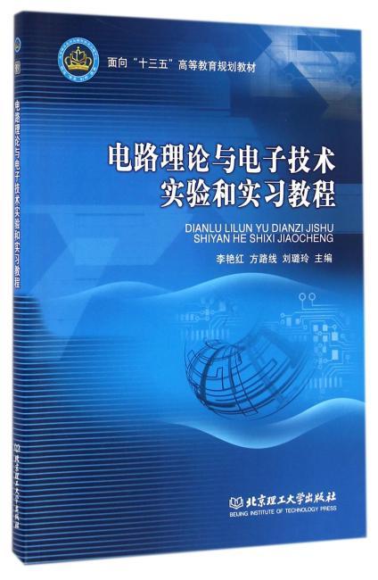电路理论与电子技术实验和实习教程