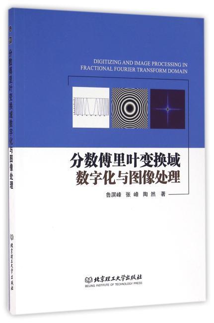 分数傅里叶变换域数字化与图像处理