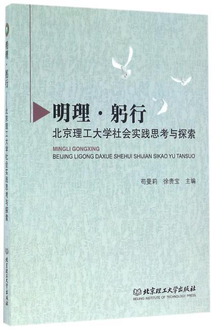 明理?躬行——北京理工大学社会实践思考与探索