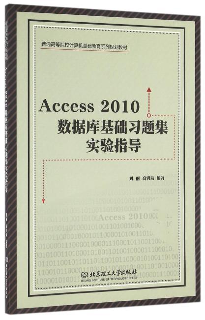 Access 2010 数据库基础习题集实验指导
