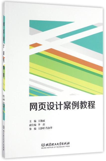 网页设计案例教程