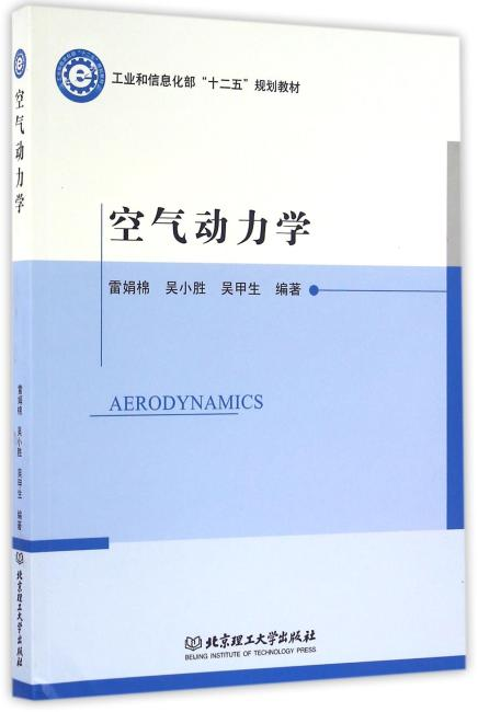 空气动力学