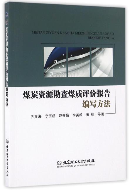 煤炭资源勘查煤质评价报告编写方法