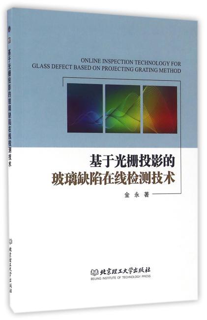 基于光栅投影的玻璃缺陷在线检测技术