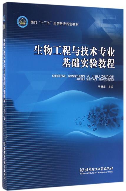 生物工程与技术专业基础实验教程