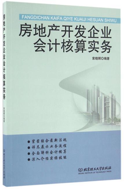 房地产开发企业会计核算实务