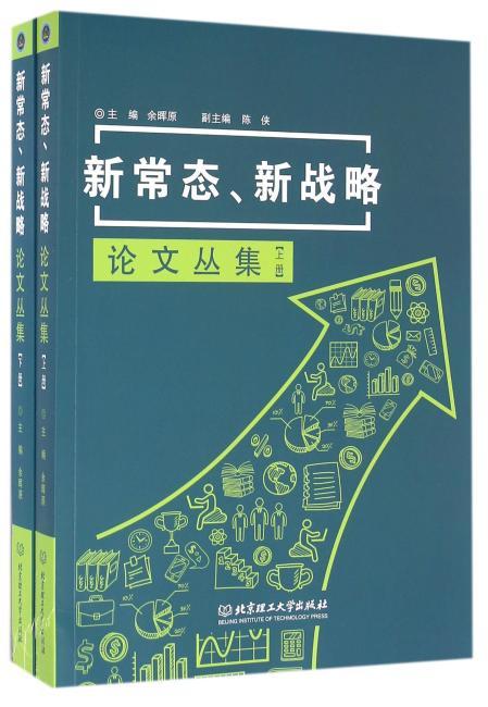 新常态、新战略论文丛集(上下册)