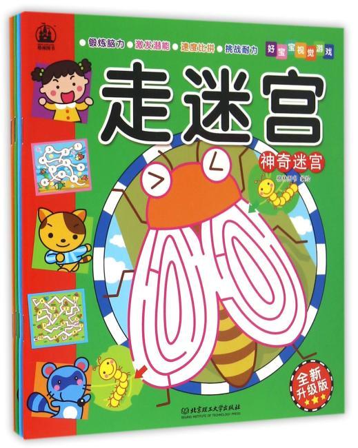 走迷宫(函套书共4册)