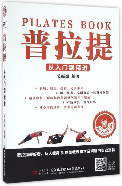 普拉提(本书配DVD光盘)