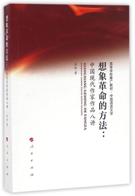 想象革命的方法:中国现代作家作品八讲