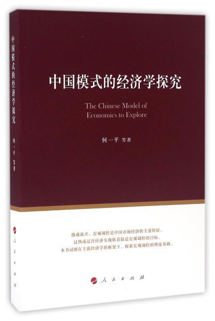 中国模式的经济学探究