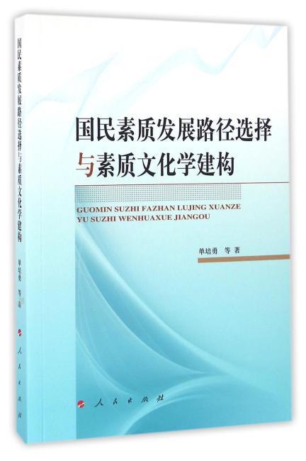 国民素质发展路径选择与素质文化学建构