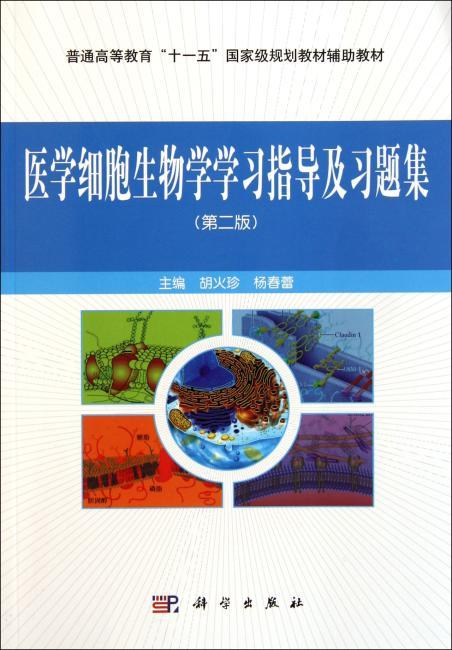医学细胞生物学学习指导及习题集