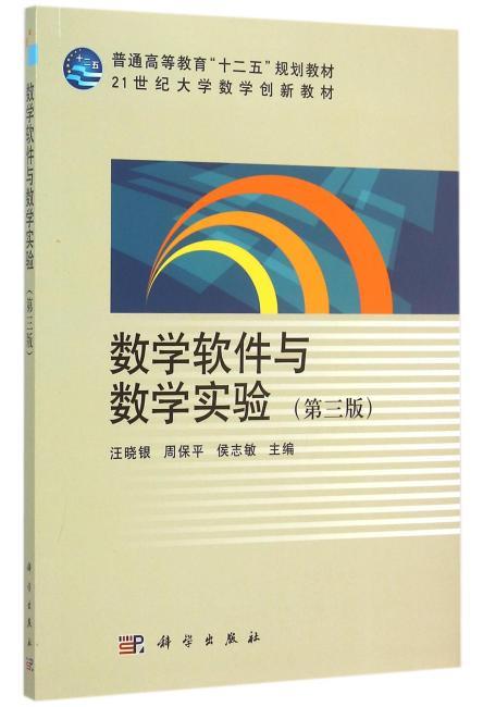 数学软件与数学实验(第三版)
