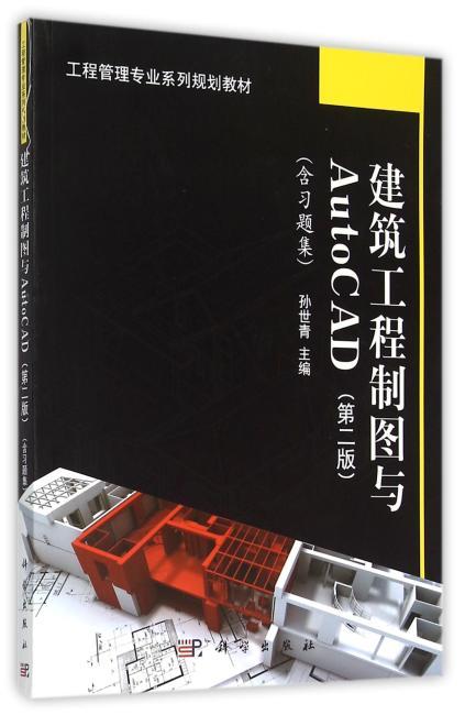 建筑工程制图与AutoCAD(第二版)(含习题集)