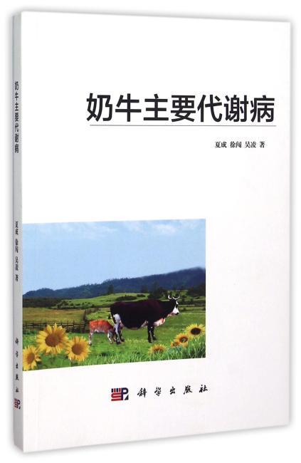 奶牛主要代谢病