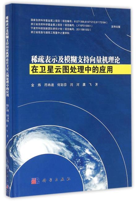 稀疏表示及模糊支持向量机在卫星云图处理中的应用