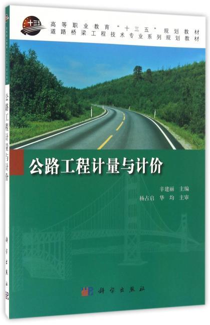 公路工程计量与计价