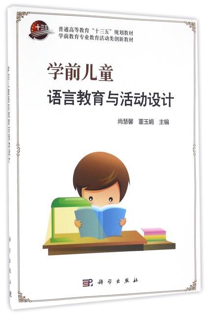 学前儿童语言教育与活动设计