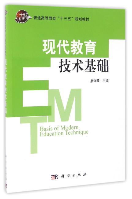 现代教育技术基础